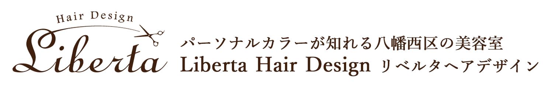 Liberta Hair Design【リベルタ】|パーソナルカラーが知れる北九州八幡西区竹末の美容室