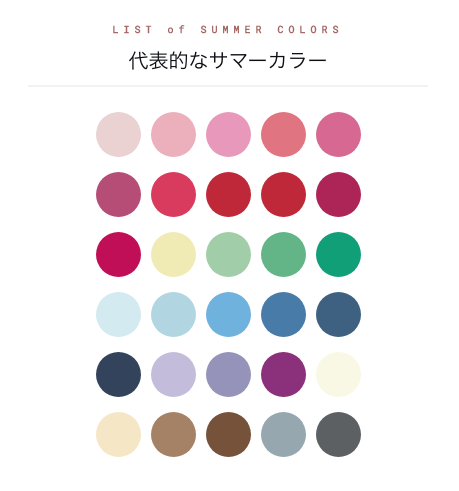 summer-color