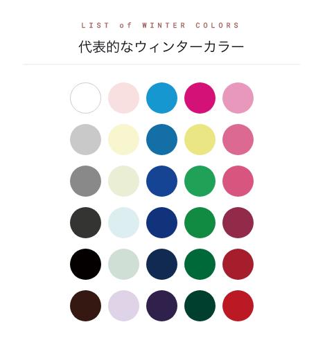 winter-color